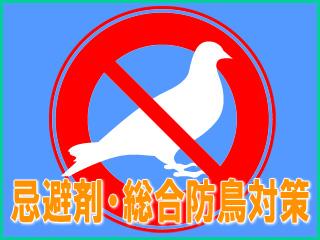 忌避剤・総合防鳥対策